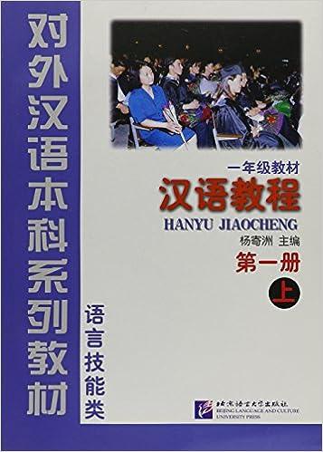 Hanyu Tingli Jiaocheng Pdf