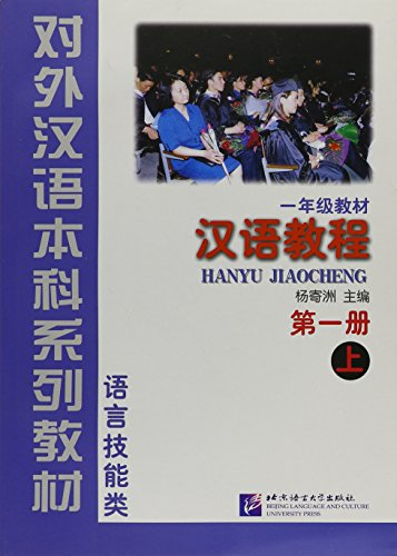 Hanyu Jiaocheng (Chinese Course) Book 1 Part 1 (v. 1) (English and Chinese Edition)