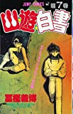 Yuyu Hakusho Vol. 7 (Yuyu Hakusho) (in Japanese)