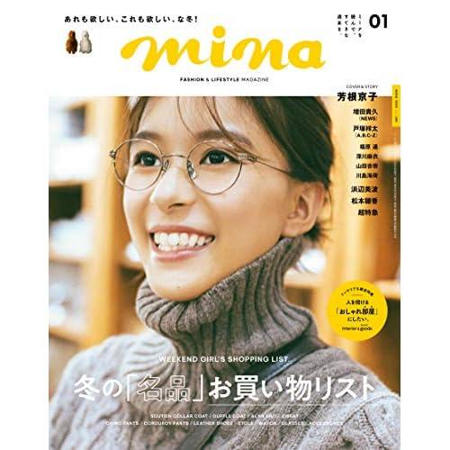 mina 2020年1月号 表紙画像