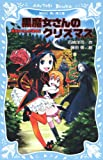 (Kodansha blue bird library) Christmas black witch's black witch san!! PART10 through (2008) ISBN: 4062850613 [Japanese Import]