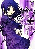 喰霊(4) (角川コミックス・エース)
