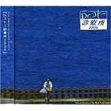 フジテレビ系ドラマ オリジナルサウンドトラック「Dr.コトー診療所2006」
