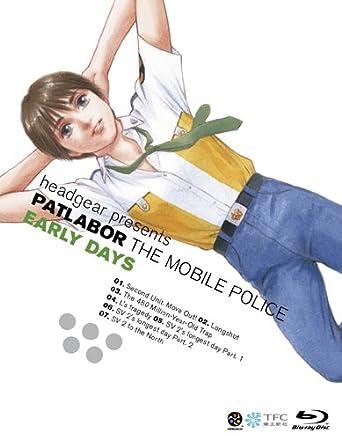 Amazon com: Patlabor Early Days [Blu-ray]: Movies & TV