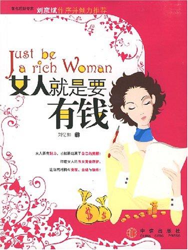 Download 女人就是要有钱 Just be a Rich Woman pdf
