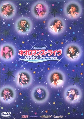 ライブビデオ ネオロマンス▼ライヴ2007 Summer