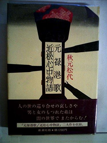 元禄港歌・近松心中物語 (1980年)
