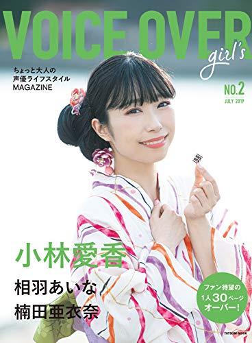 VOICE OVER girl's 最新号 表紙画像