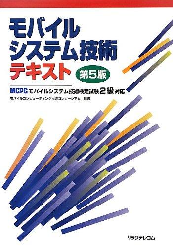 モバイルシステム技術テキスト 第5版~MCPCモバイルシステム技術検定試験2級対応~