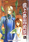 Above the clouds castles Kidan 7 Pichincha Pocke Comics series ISBN: 4056019649 (1998) [Japanese Import]