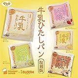 マシュロ 復刻版 牛乳ひたしパン (ミルク)