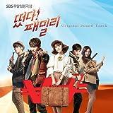 [CD]やってきた!ファミリー OST (SBS TVドラマ)