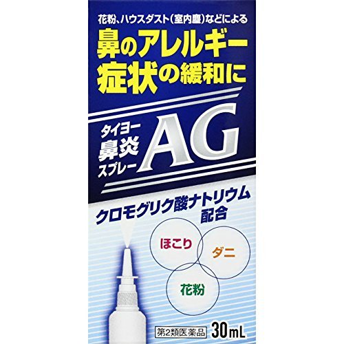 大洋製薬 タイヨー鼻炎スプレーAG 30mL