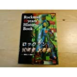 Encyclopedia of '10 History Rockman (comic bonbon Special 118) (1998) ISBN: 4061033182 [Japanese Import]