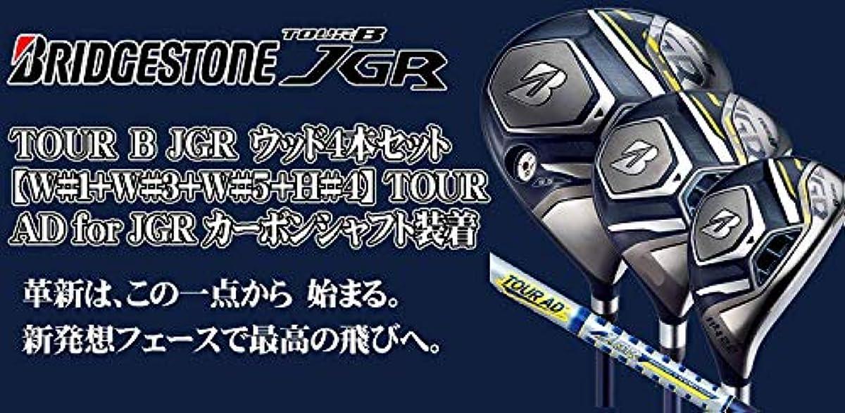 [해외] BRIDGESTONE(브리지스톤) 2019 TOUR B JGR (투어B JGR) 우드4개 세트 [W#pos+W#3+W#5+H#4] TOUR AD FOR JGR TG2-5 카본 샤프트 맨즈 골프 클럽 세트