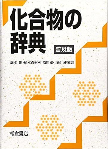 化合物の辞典 | 高本 進, 中原 ...