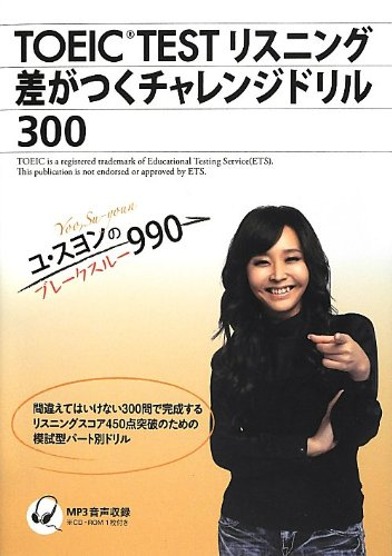 Challenge drill 300 breakthrough 990 TOEIC? TEST listening difference Yoo Soo Young arrive