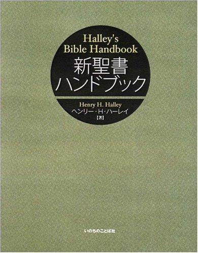 新聖書ハンドブック