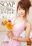PREMIUM STYLISH SOAP V.I.P180分スペシャル 二宮沙樹 [DVD]