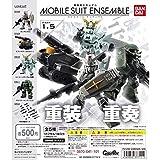 機動戦士ガンダム MOBILE SUIT ENSEMBLE 1.5 全5種セット