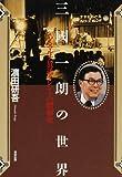 三國一朗の世界―あるマルチ放送タレントの昭和史