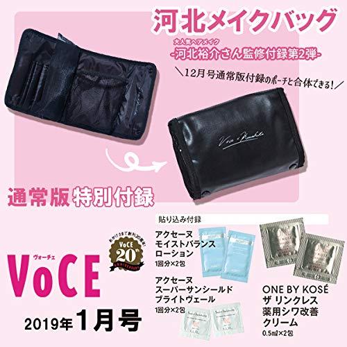 VoCE 2019年1月号 画像 C