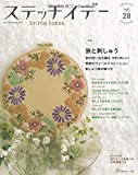 ステッチイデーvol.28 (Heart Warming Life Series)