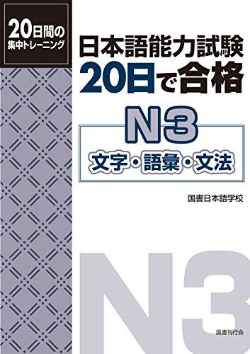 日本語能力試験20日で合格N3文字.語彙.文法:20日間の集中トレーニング