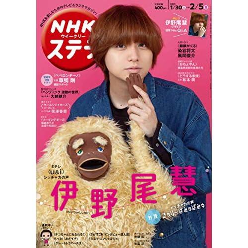 NHK ステラ 2021年 2/5号 表紙画像
