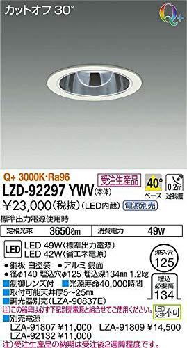 DAIKO LEDダウンライト (LED内蔵) 電源別売 カットオフ30° Q+ 3000K 埋込穴Φ125 LZD92297YWV ※受注生産品 B07K2QT3DK