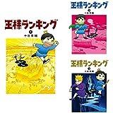 王様ランキング 1-3巻 新品セット (クーポン「BOOKSET」入力で+3%ポイント)