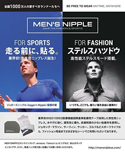 メンズニップル1ケースの商品画像