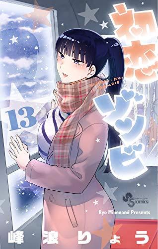 初恋ゾンビ (13) (少年サンデーコミックス)