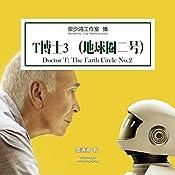 T博士 3:地球圈二号 - T博士 3:地球圈二號 [Doctor T: The Earth Circle No.2] (Audio Drama) | 墨清清 - 墨清清 - Moqingqing