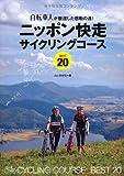 ニッポン快走サイクリングコース BEST20