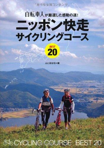 Read Online Nippon kaisō saikuringu kōsu besuto nijū : jitenshajin ga gensen shita kandō no michi pdf