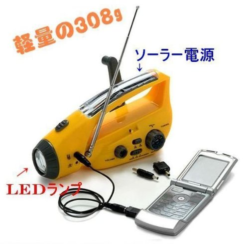 ★非常防災アイテム 11機能搭載★懐中電灯・ラジオ・携帯充電・その他