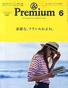 & Premium (アンド プレミアム) 2014年 06月号 [雑誌]