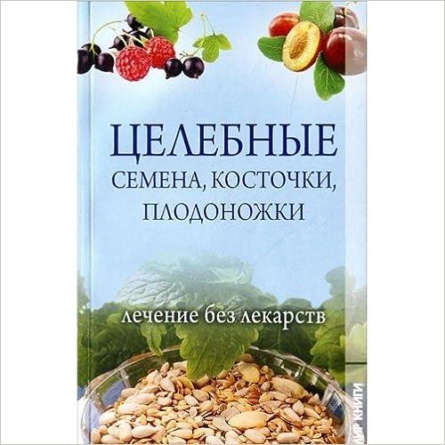 Tselebnye semena, kostochki, plodonozhki. Lechenie bez lekarstv