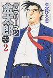 Salaryman Kintaro Money Wars Edition 2 (Shueisha Paperback - comic version) (Shueisha Bunko also 8-78) (2009) ISBN: 4086190486 [Japanese Import]