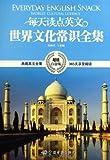 每天读点英文:世界文化常识全集(超值白金版)(英汉对照)