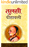 Tulsi Dohawali (Hindi Edition)