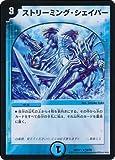 デュエルマスターズ DMX21 ストリーミング・シェイパー/水/レア 53/70