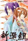 Shinsengumi ~ Shido knowledge - Shinsengumi Anthology (Daito Comics) (2004) ISBN: 4886534678 [Japanese Import]
