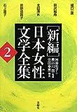 新編 日本女性文学全集〈第2巻〉