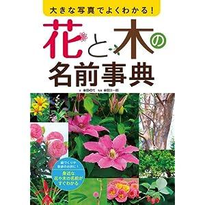 大きな写真でよくわかる!花と木の名前事典 [Kindle版]
