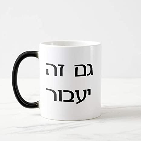 Amazoncom Zazzle This Too Shall Pass In Hebrew Magic Mug Black