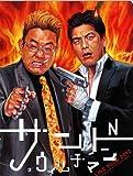 サンドウィッチマン ライブツアー2012 [DVD]