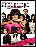 Priceless - Starring Kimura Takuya (English Subtitle, Japanese TV Drama)