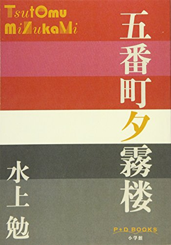 五番町夕霧楼 (P+D BOOKS)